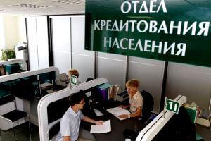 кредиты в Беларусбанке