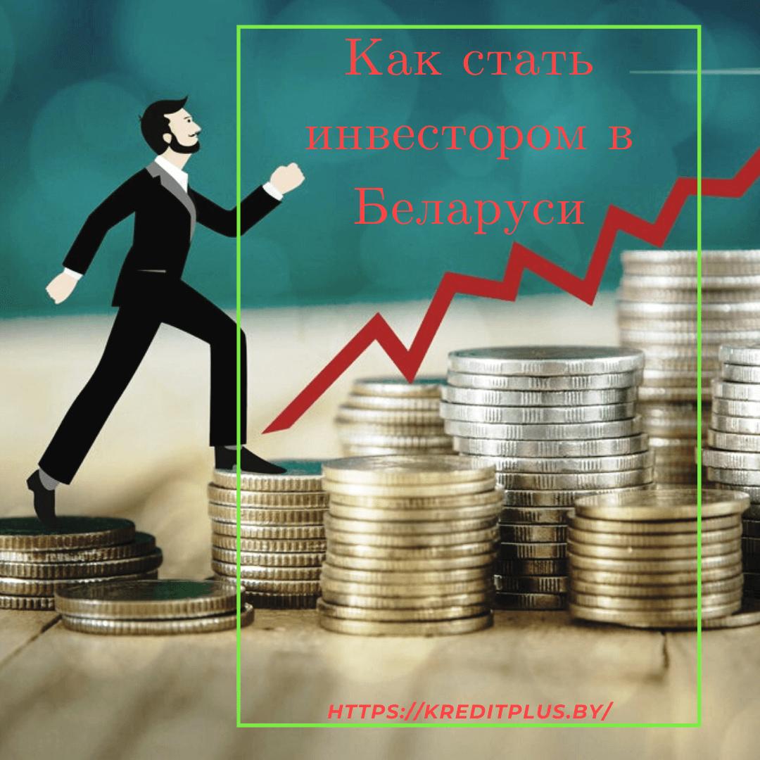 инвесторы Беларуси