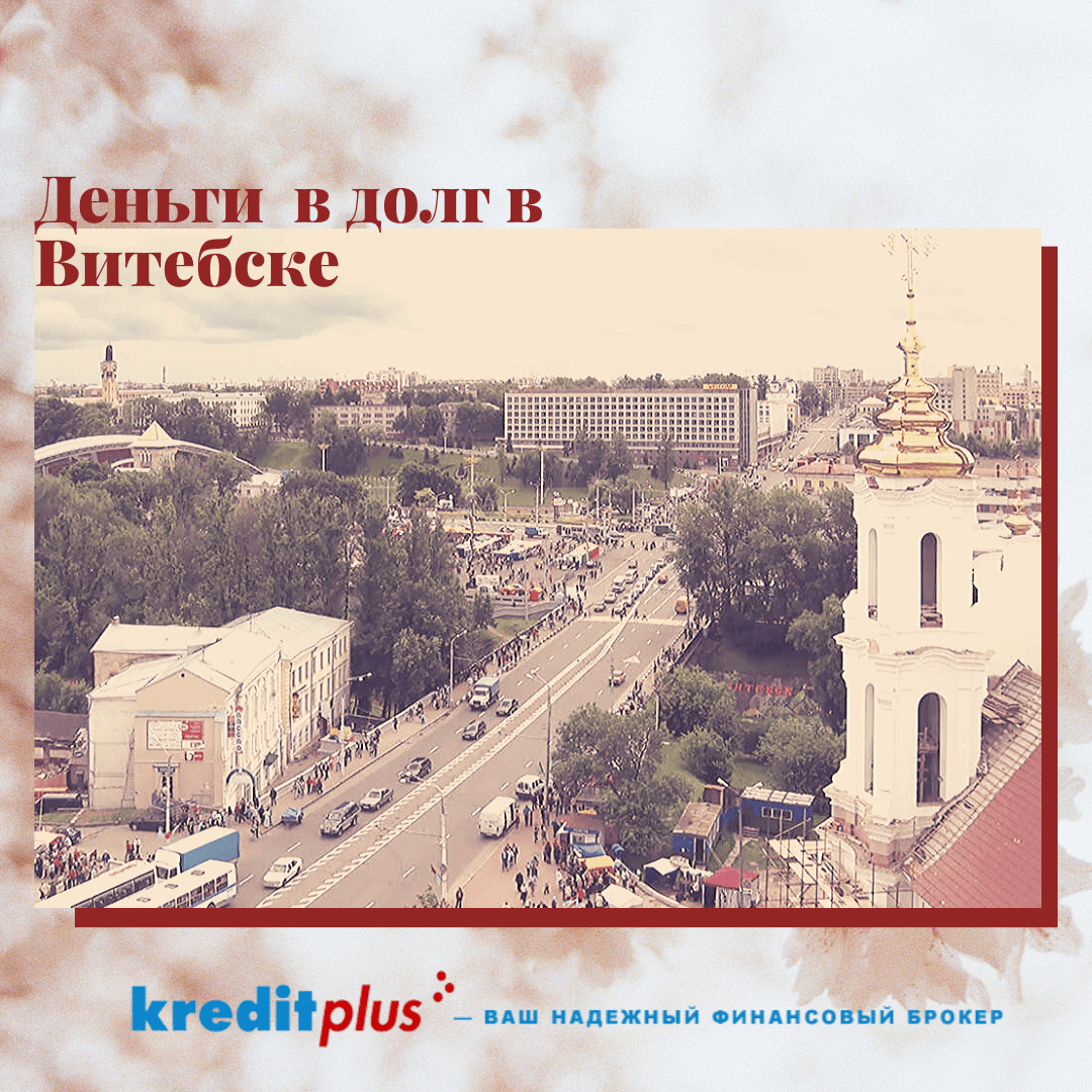 деньги в долг в городе Витебск легко
