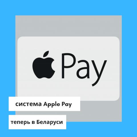 эплпей в Беларуси