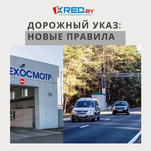 Дорожный налог: в Беларуси станет платить проще