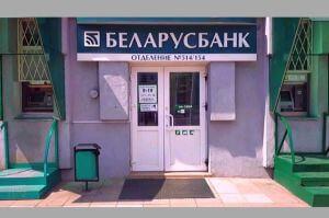 отделение банков