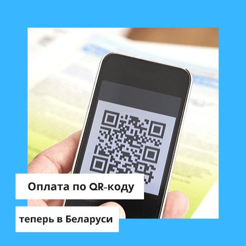платить по коду qr