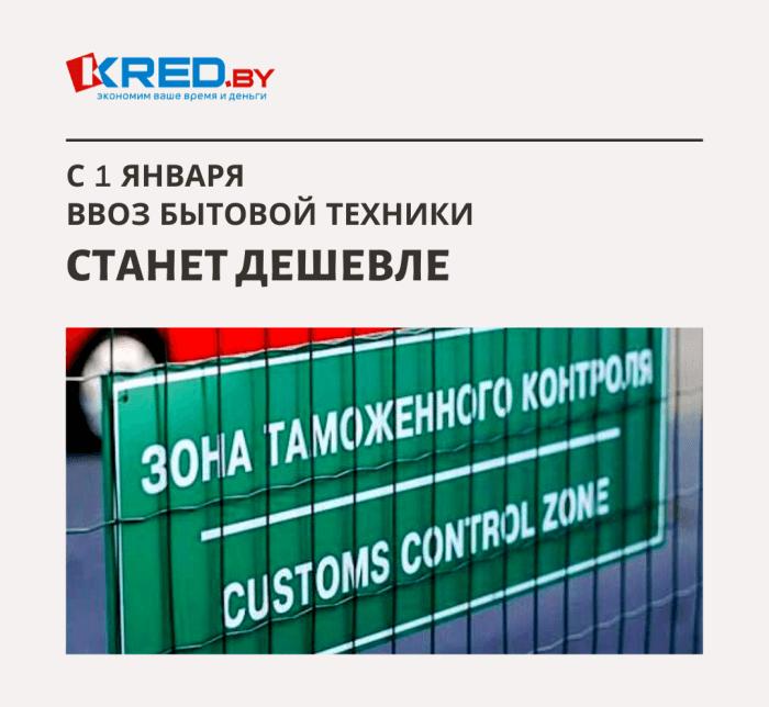 бытовая техника переправляется в Беларусь