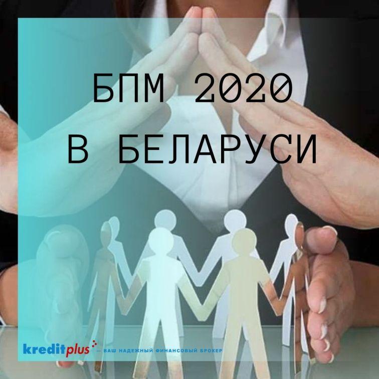 бпм в Беларуси на 2020