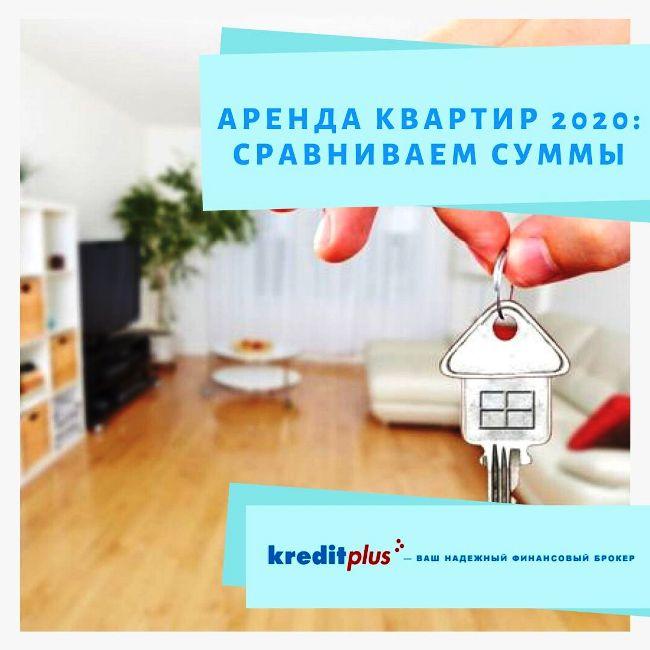 как снять квартиру аренда 2020