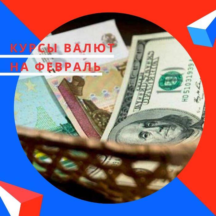 курс валют на февраль