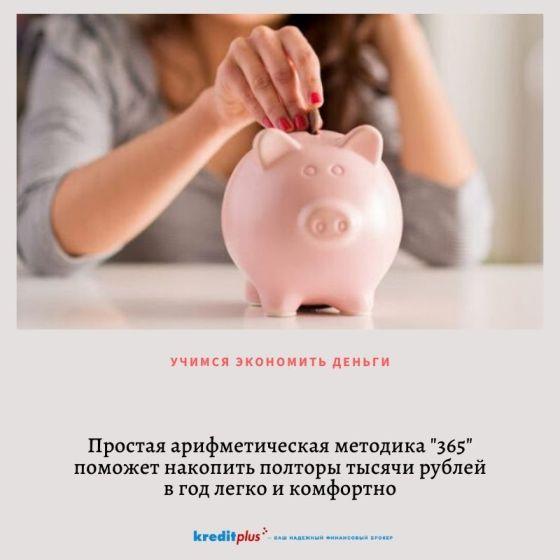 Как копить деньги 365 дней