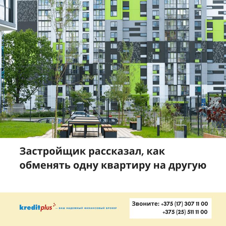 обмен квартир в Новой Боровой