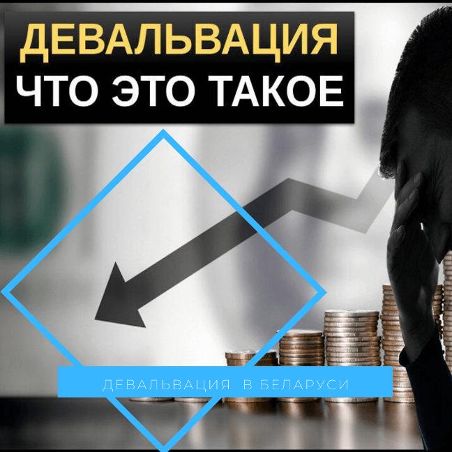 чем отличается девальвация от инфляции