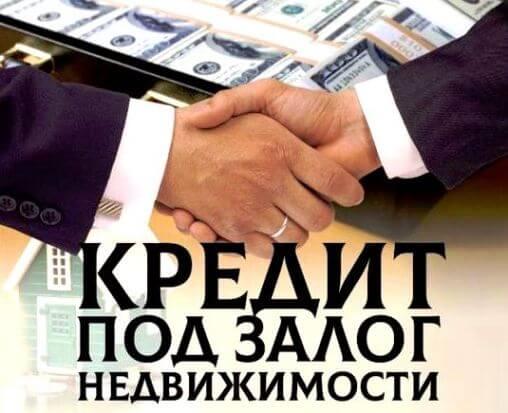 кредит бизнесмену под низкий процент