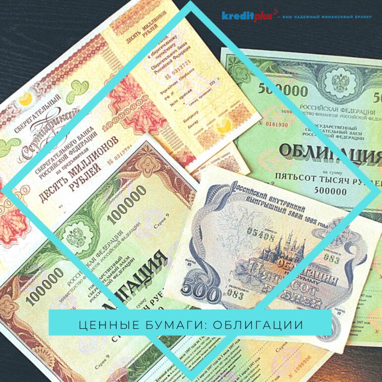 облигации ценные бумаги