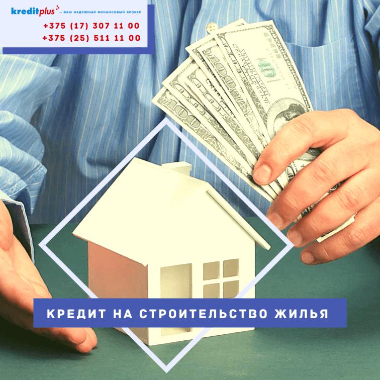 кредит на строительство жилья кредитплюс